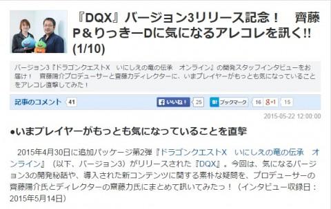 バージョン3 齊藤P・りっきーD インタビュー