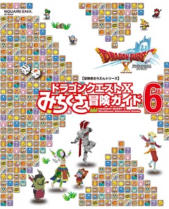 ドラゴンクエストX みちくさ冒険ガイド Vol.6