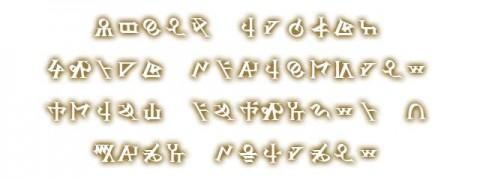 アストルティア文字