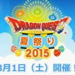 「ドラクエ夏祭り2015」の出演者、内容などの続報