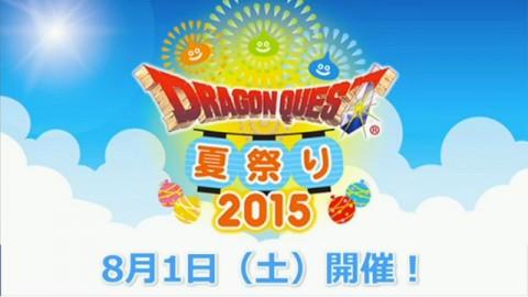 ドラゴンクエスト夏祭り2015