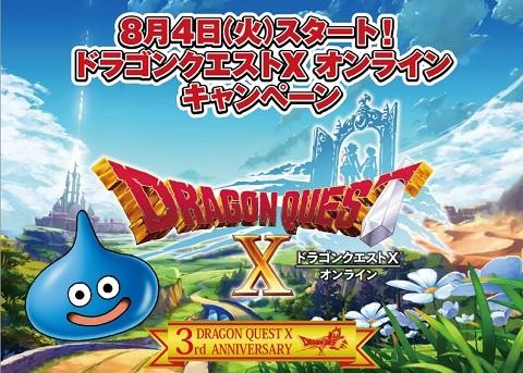 ローソン×伊藤園×ドラゴンクエストX オンライン キャンペーン