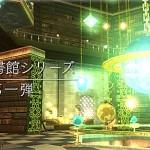 妖精図書館シリーズ第1弾「夜の神殿に眠れ」