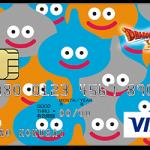 プレゼントチケット特典!ドラクエXのオフィシャルVISAカード