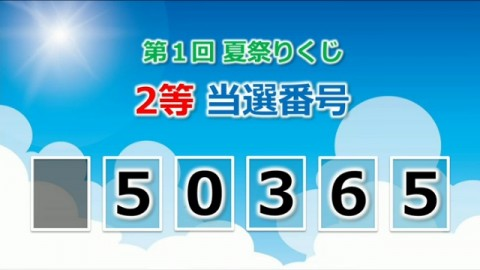 第1回夏祭りくじ 2等当選番号