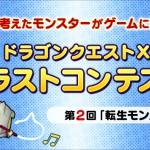 受賞作品発表!第2回転生モンスターイラストコンテスト