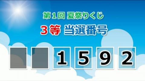 第1回夏祭りくじ 3等当選番号