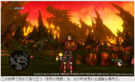 炎の領界「赤熱の荒野」