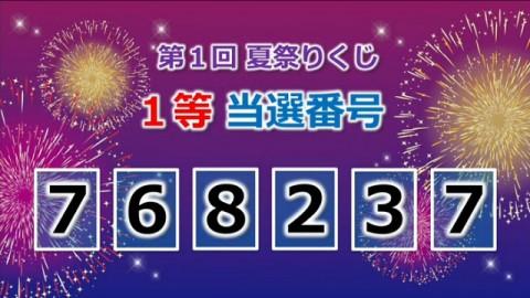 第1回夏祭りくじ 1等当選番号