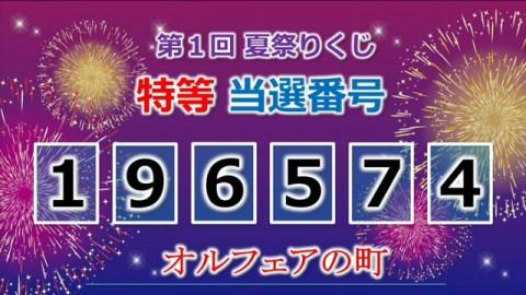 第1回夏祭りくじ 特等当選番号