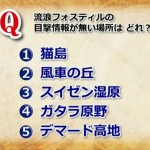 「リアル知の祝祭」の質問と正解のまとめ(夏祭り2015)