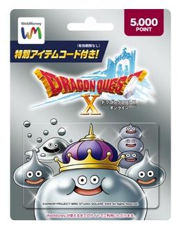 ドラクエ10 オリジナルデザインWebMoney ギフトカード