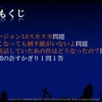 3.0スカスカ問題など…りっきーDリアルリアル夜話(夏祭り2015)