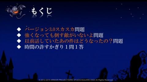 ディレクターリアルリアル夜話~これからのDQX~
