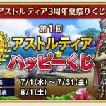 第1回ハッピーくじの抽選結果と当選番号(ドラクエ夏祭り2015)
