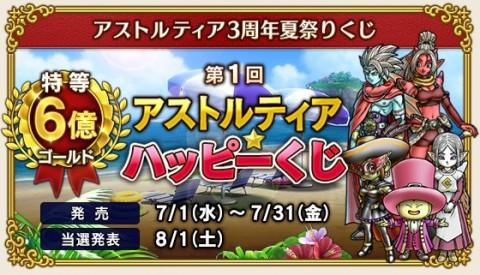 第1回アストルティア★ハッピーくじ「アストルティア3周年夏祭りくじ」