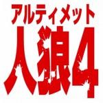 齊藤Pが初参加!人狼ゲームイベント「アルティメット人狼4」