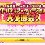 「アストルティア・クイーン総選挙 大予選会!」のイベント内容と投票方法