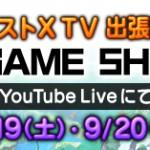 DQXTV 東京ゲームショウ2015情報!新人生主よーすぴ配信