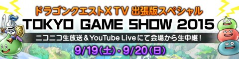 DQXTV 東京ゲームショウ2015 出張版スペシャル