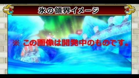 新しいマップ「氷の領界」2