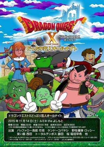 ドラゴンクエストX どっぷり芸人オールナイト