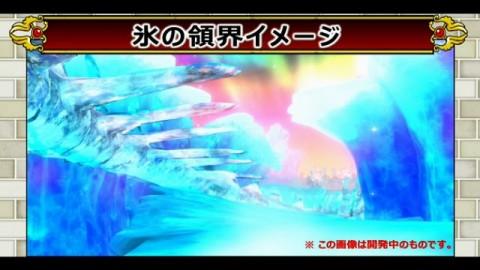 新しいマップ「氷の領界」