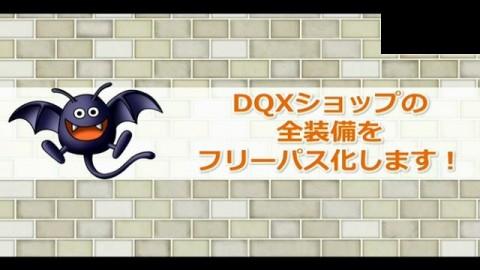 DQXショップの全装備をフリーパス化