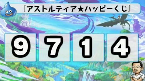 第2回アストルティアハッピーくじ・3等当選番号