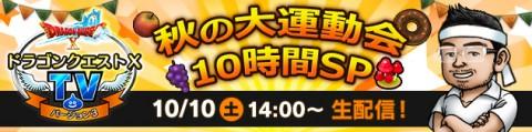 DQXTV ver.3 秋の大運動会10時間スペシャル