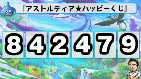 第2回アストルティアハッピーくじ・1等当選番号