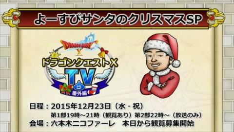 DQXTV番外編 よーすぴサンタのクリスマスSP2015概要