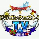 DQXTV番外編 よーすぴサンタのクリスマスSP2015
