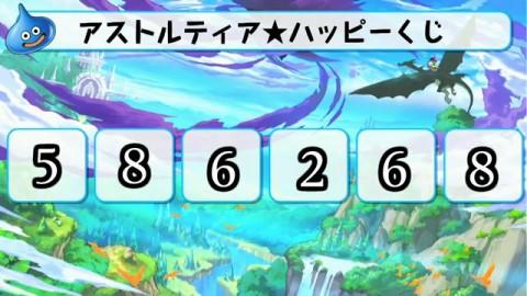 第3回アストルティアハッピーくじ・1等当選番号