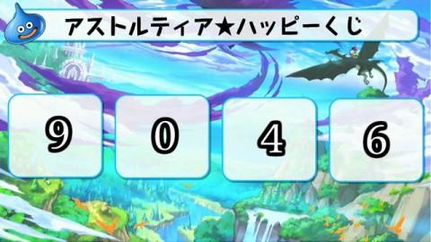 第3回アストルティアハッピーくじ・3等当選番号