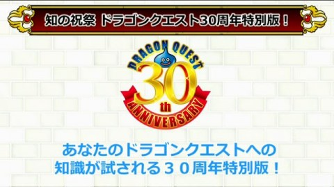 知の祝祭「ドラゴンクエスト30周年特別版」