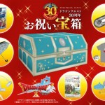 ドラゴンクエスト30周年お祝い宝箱!豪華アイテムコード付きの限定セット