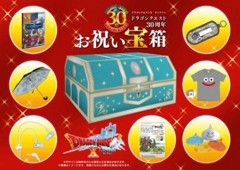 ドラゴンクエスト30周年お祝い宝箱