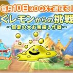 はぐレモンからの挑戦3! 「テンの日」イベント(2016年8月)