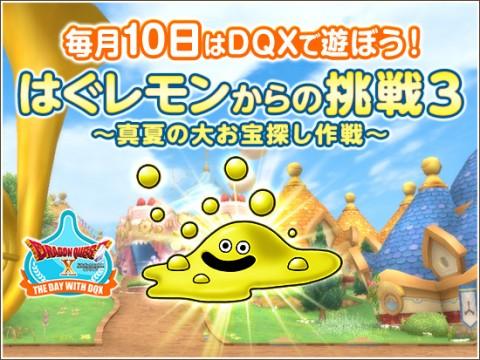 はぐレモンからの挑戦3 ~真夏の大お宝探し作戦~