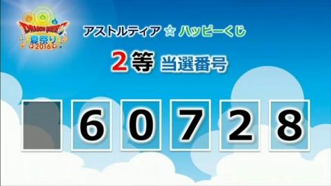 第5回ハッピーくじ 2等当選番号