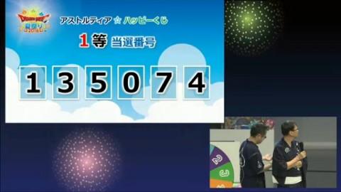 第5回ハッピーくじ 1等当選番号
