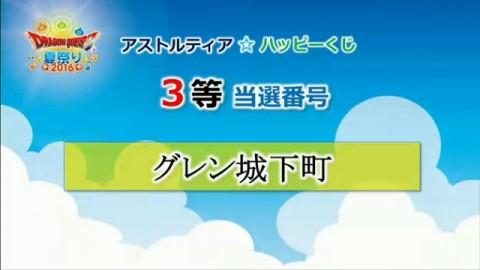 第5回ハッピーくじ 3等当選番号