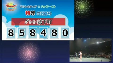第5回ハッピーくじ 特等当選番号