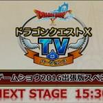 DQXTV in TGS2016 出張版スペシャル