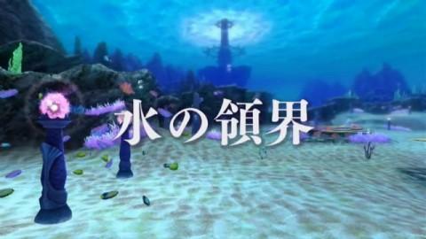 新ストーリー「水の領界」