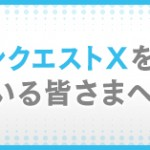 Wii版サービス終了へ…。今後の対応プラットフォームについて