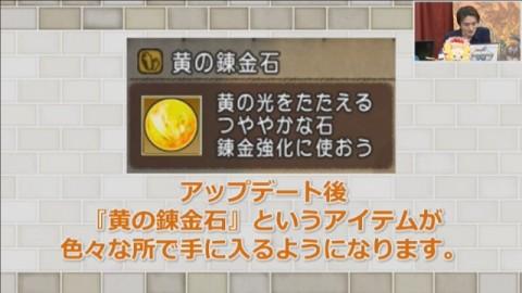 「黄の錬金石」が登場