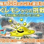 はぐレモンからの挑戦4の報酬と場所は?テンの日イベント(2017年2月)