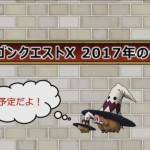 バージョン3.5と4の展望!ドラクエX 2017年の予定まとめ